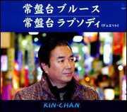 Tokiwadai Blues [Import]