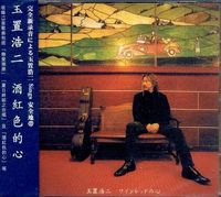 Koji Tamaki - Wine Red No Kokoro (Hk)