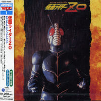 Kamen Rider Zo - Kamen Rider Zo [Import]