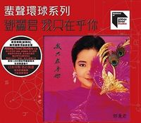 Teresa Teng - I Only Care About You /Abbey Road Studios Remaster