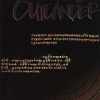Outlander - Outlander II