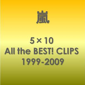 5 10 All the Best Clips 1999-09 [Import]