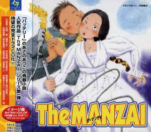 Manzai (Original Soundtrack) [Import]