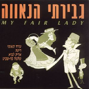Soundtrack: My Fair Lady