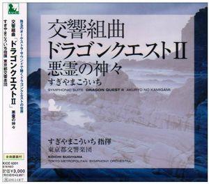 Symphonic Suite Dragon Quest Ii (Score) [Import]