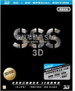 Ghost in the Shell - Stand Alone Complex: Solid State Society (3D + 2D) [Import]