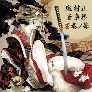 Oboromuramasa: Music Works (Original Soundtrack) [Import]
