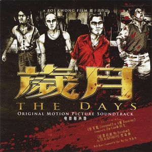 The Days (Original Motion Picture Soundtrack)