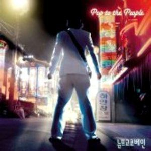 Pop to the People [Import]