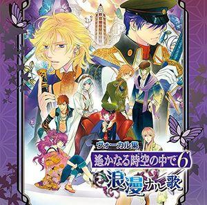Vocal Shuu Harukanaru Toki No E 6 (Original Soundtrack) [Import]