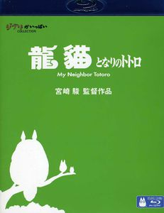 My Neighbor Totoro [Import]