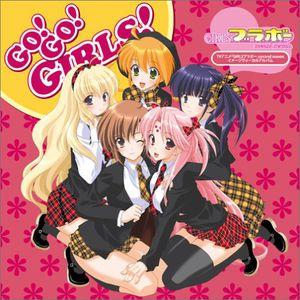 Girls Bravo: Image Song CD (Original Soundtrack) [Import]