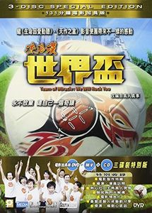 Team of Miracles: We Will Rock You [Import]
