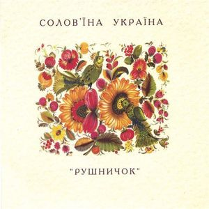Nightingales of Ukraine: Ukrainian Folk Meets Pop
