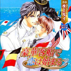 Goka Kyakusen de Koi Ha Hajimaru 2 [Import]