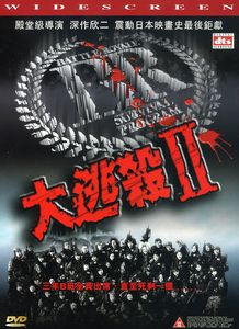 Battle Royale II [Import]