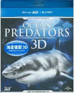 Ocean Predators 3D [Import]