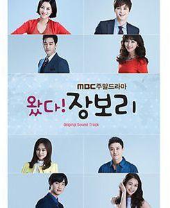 Jang Bo-Ri Is Here (Original Soundtrack) [Import]