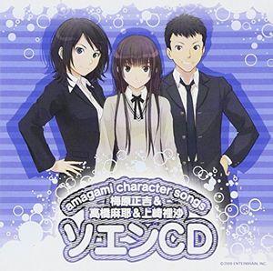 Amagami Character Songs Umeharyoshi & Takahasi May [Import]