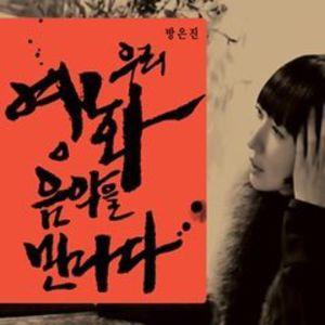 Bang en Jin Meets Korean Movies /  Various [Import]