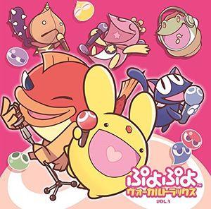 Puyo Puyo Vocal Tracks Vol 3 (Original Soundtrack) [Import]