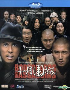 Bodyguards & Assassins (2009)