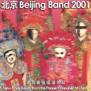 New Rock Bands from the Peoples Republic of China