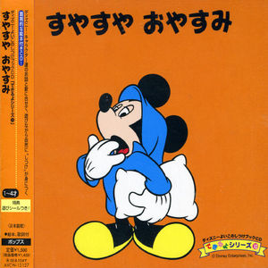 Suyasuya Oyasumi (Original Soundtrack) [Import]