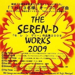 Seren-D Works 2009