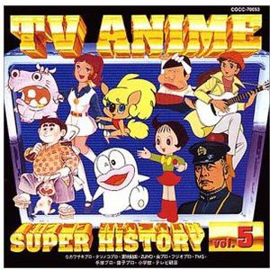 TV Anime History 5 /  Various [Import]