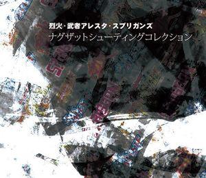 Naxat Shooting Collection (Original Soundtrack) [Import]