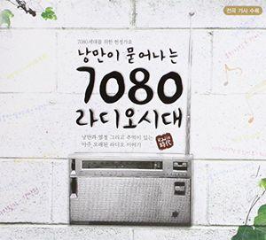 Romantic 7080 Radio Age /  Various [Import]