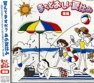 Machidoshii Natsuyasumi-Umihen [Import]