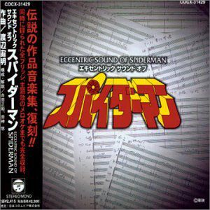 Eccentric Sound of Spideman (Original Soundtrack) [Import]