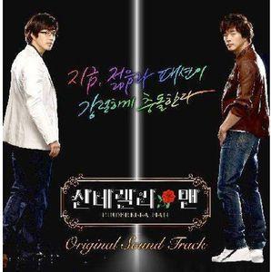 Cinderella Man (Original Soundtrack) [Import]