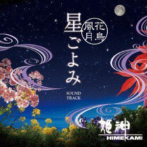 Kacho Fugetsu-Hoshi Goyomi Soundtrack (Original Soundtrack) [Import]