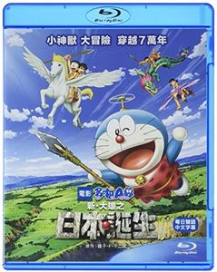 Doraemon: Nobita & the Birth of Japan (2016) [Import]