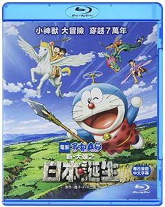 Doraemon: Nobita & the Birth of Japan (2016) [Import]