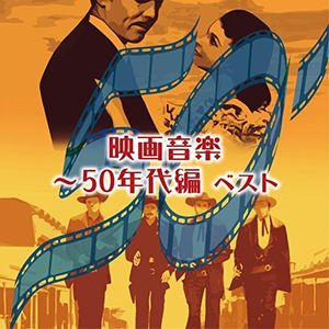 Movie Theme Best Select 1950's [Import]