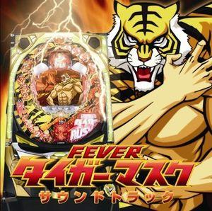 Fever Tiger Mask (Original Soundtrack) [Import]