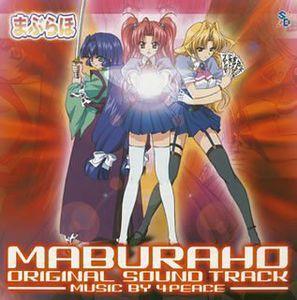 Maburaho (Original Soundtrack) [Import]