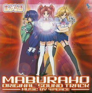 Maburaho (Original Soundtrack) [Import]