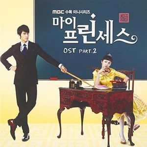 My Princess Part 2: MBC Drama (Original Soundtrack) [Import]