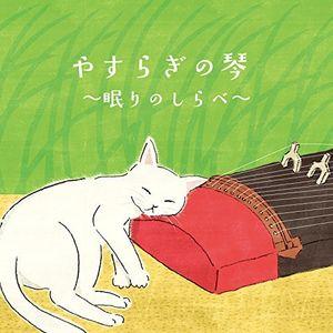 Yasuragi No Koto-Nemuri No Shirabe (Original Soundtrack) [Import]