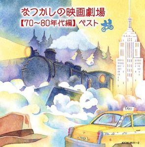 Natsukashi No Eiga Gekijou (Original Soundtrack) [Import]