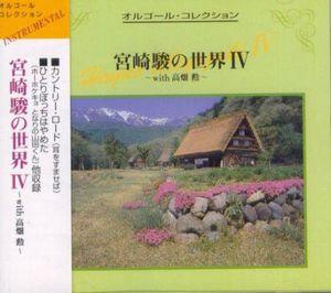 Crystal Medley: Hayao Miyazaki IV Sakuhinsyu IV [Import]