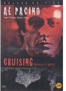 Cruising [Import]