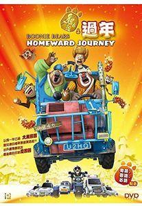 Boonie Bears: Homeward Journey [Import]