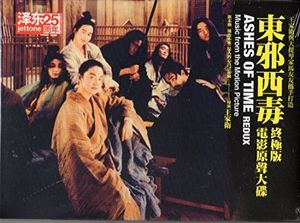 Ashes of Time (1994) (Original Soundtrack) [Import]