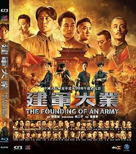Founding Of An Army (2017) [Import]